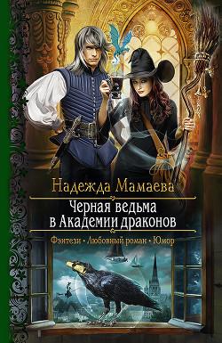 Черная ведьма в академии драконов - Мамаева Надежда