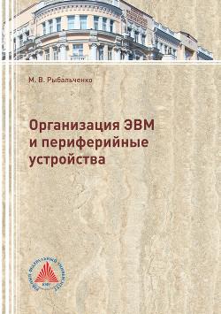 Организация ЭВМ и периферийные устройства - Рыбальченко Михаил