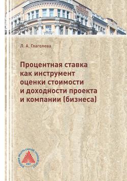 Процентная ставка как инструмент оценки стоимости и доходности проекта и компании (бизнеса) - Глаголева Лилия