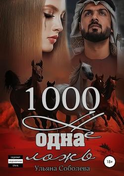 """1000 не одна ложь - Соболева Ульяна """"ramzena"""""""