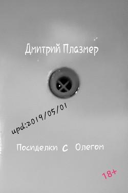 """Посиделки с Олегом - Плазмер Дмитрий """"Plazmer"""""""
