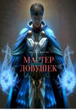 Мастер Ловушек (СИ) - Королино Арчер