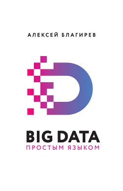Big data простым языком - Хапаева Наталья