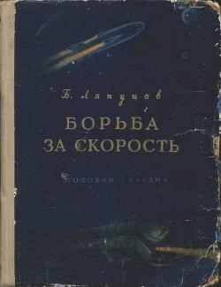 Борьба за скорость - Ляпунов Борис Валерианович