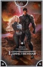 Единственная - Гусейнова Ольга