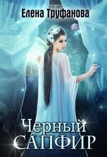 Черный Сапфир (СИ) - Водянова Катя