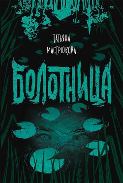 Болотница - Мастрюкова Татьяна