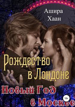 Рождество в Лондоне, Новый Год в Москве (СИ) - Хаан Ашира