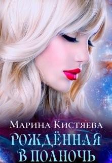 Рожденная в полночь (СИ) - Кистяева Марина