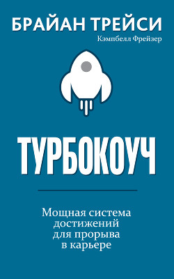 Турбокоуч - Трейси Брайан