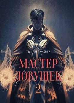 Мастер Ловушек 2 (СИ) - Королино Арчер