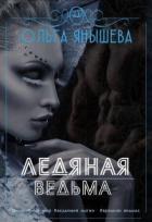 Ледяная ведьма (СИ) - Янышева Ольга