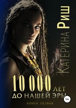 10000 лет до нашей эры (СИ) - Риш Катерина