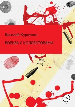 Борьба с коллекторами - Курочкин Василий Степанович