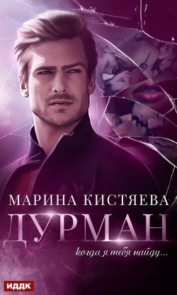 Дурман - Кистяева Марина
