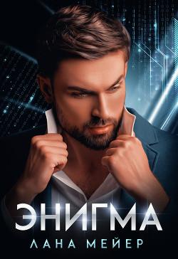 Enigma (СИ) - Мейер Лана