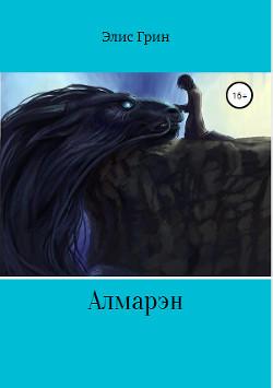 Алмарэн - Элис Грин