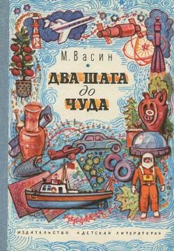 Два шага до чуда (Очерки) - Васин Михаил