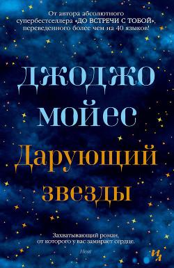 Дарующий звезды - Мойес Джоджо
