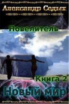 Новый мир (СИ) - Седых Александр Иванович