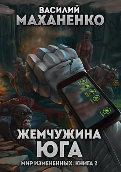 Жемчужина юга (СИ) - Маханенко Василий Михайлович