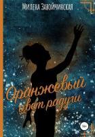 Оранжевый цвет радуги - Завойчинская Милена