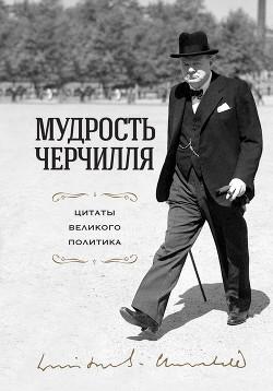 Читать книгу Мудрость Черчилля. Цитаты великого политика