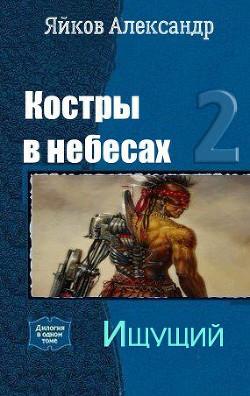 Ищущий (СИ) - Яйков Александр Александрович