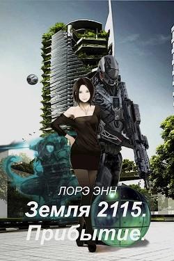 Земля 2115. Прибытие (СИ) - Энн Лорэ