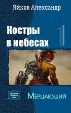 Мерцающий (СИ) - Яйков Александр Александрович