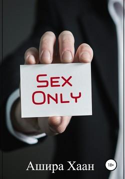 Sex Only - Хаан Ашира