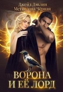 Ворона и ее лорд (СИ) - Лебедева Ива