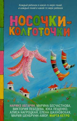 Носочки-колготочки - Абгарян Наринэ Юрьевна