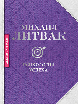 Психология успеха - Литвак Михаил Ефимович