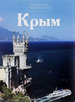 Крым - Королева С. М.
