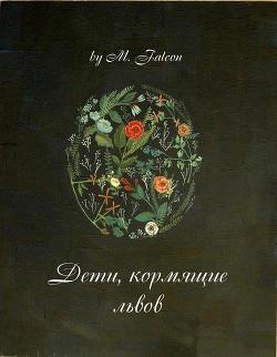 """Дети, кормящие львов: Проклятие Лиссы Мании (СИ) - Соколенко Мария """"M.Falcon"""""""