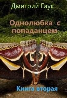 Однолюбка с попаданцем (СИ) - Гаук Дмитрий