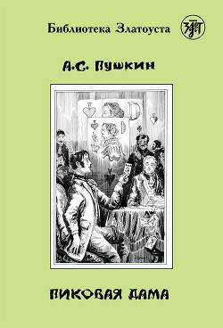 Пиковая Дама - Пушкин Александр Сергеевич