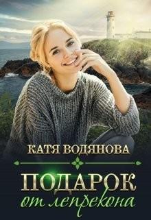 Подарок от лепрекона (СИ) - Водянова Катя