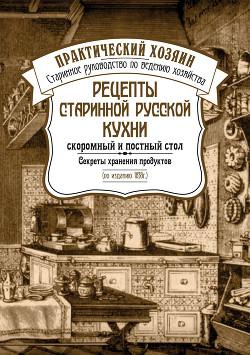 Читать книгу Рецепты старинной русской кухни: скоромный и постный стол. Секреты хранения продуктов