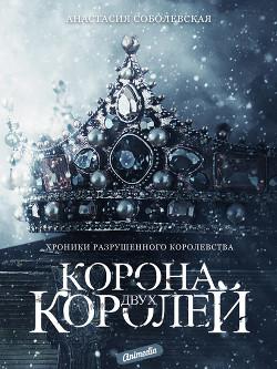 Корона двух королей (СИ) - Соболевская Анастасия