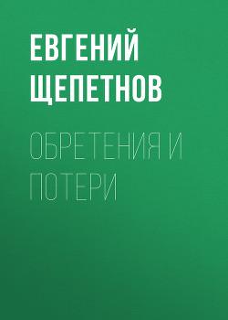 Обретения и потери - Щепетнов Евгений