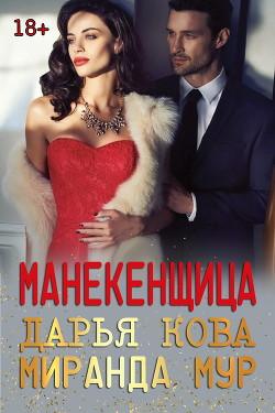 Манекенщица - Кова Дарья