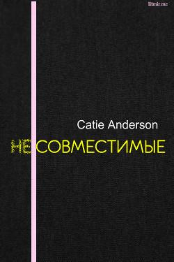 "Несовместимые (СИ) - ""Catie Anderson"""