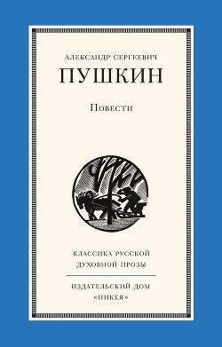 Повести покойного Ивана Петровича Белкина - Пушкин Александр Сергеевич