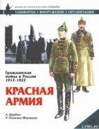 Гражданская война в России 1917-1922. Красная Армия - Дерябин Александр И.