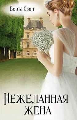 Нежеланная жена (СИ) - Соколова Надежда