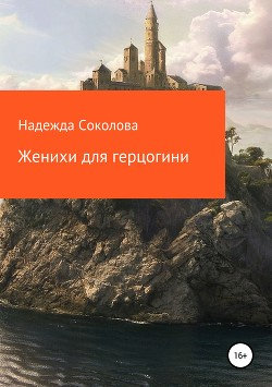 Женихи для герцогини (СИ) - Соколова Надежда