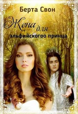 Жена для эльфийского принца (СИ) - Соколова Надежда