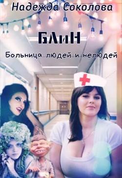 Больница людей и нелюдей (СИ) - Соколова Надежда